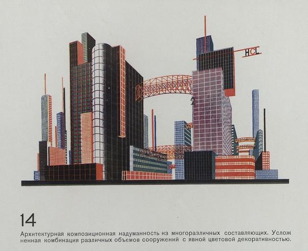 Оцените революционные архитектурные идеи на графике советского художника и архитектора Якова Чернихова 1920—1930-х годов! #понимаем_архитектуру