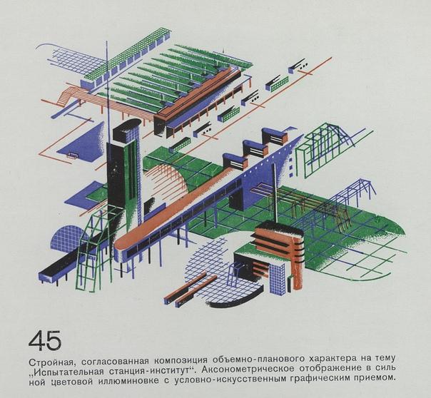 Оцените революционные архитектурные идеи на графике советского художника и архитектора Якова Чернихова 1920—1930-х годов! #понимаем_архитектуру Эта книга сделала Чернихова известным на весь мир