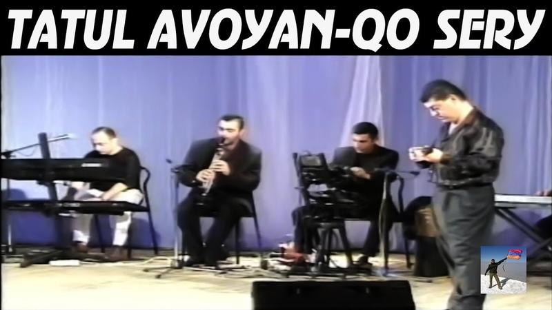 Tatul Avoyan - Qo sere,Qo sere{Sharan}