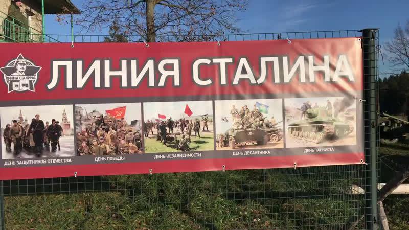 День Артиллериста на Линии Сталина | СТРИМ