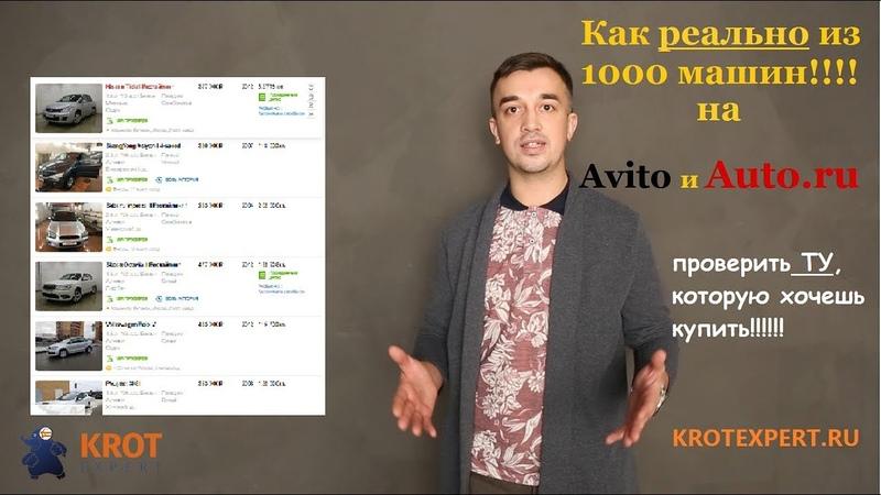 Как РЕАЛЬНО проверить любую машину с Avito и Auto ru перед покупкой