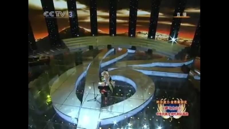 Самал тау Ербол жеңісбекұлының CCTV да орындаған әні