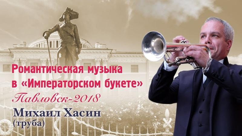 Михаил Хасин (труба) на фестивале Императорский букет