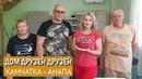 Камчатка - Гостагаевская. Дом друзей и дом для друзей.