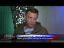 Александр Захарченко. На защите ДНР. В ответе за Республику.