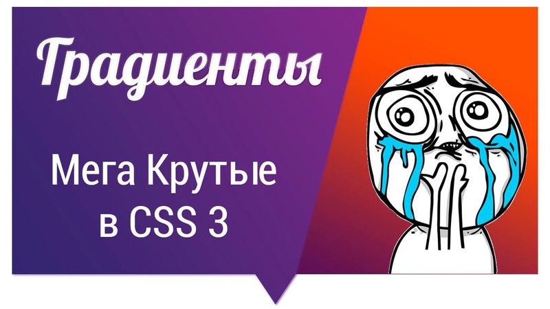 CSS3 Мега Крутые Градиенты! Дизайнерские На Любой Вкус и Цвет!