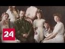 Корона под молотом Документальный фильм Аркадия Мамонтова Россия 24