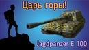 WoT Blitz. Jagdpanzer E100-Царь горы!