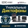 Уникальные диктофоны EDIC-mini
