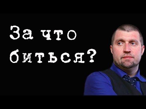 За что биться? ДмитрийПотапенко