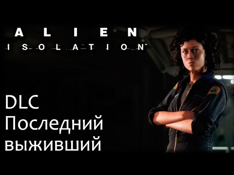 DLC ПОСЛЕДНИЙ ВЫЖИВШИЙ - Alien Isolation: Last Survivor.