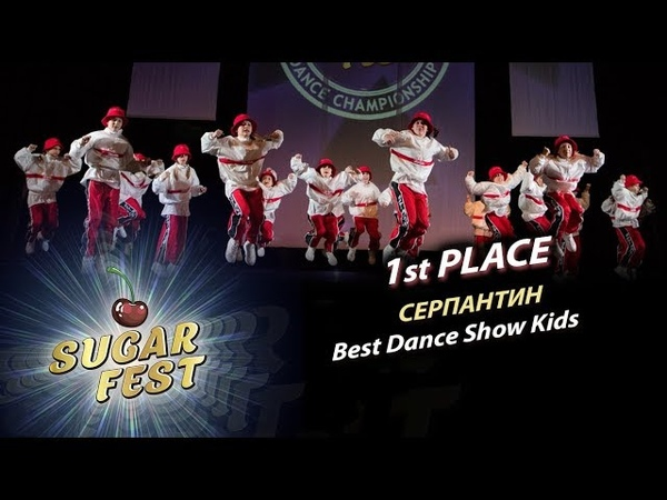СЕРПАНТИН 🍒 1st PLACE - BEST DANCE SHOW KIDS 🍒 SUGAR FEST Dance Championship