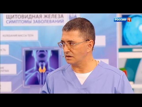 Щитовидная железа симптомы заболеваний, лечение, питание | Доктор Мясников