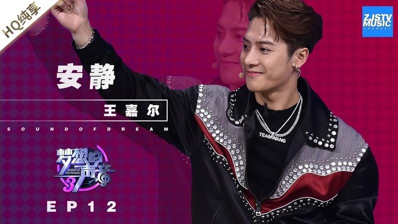 纯享 Jackson Wang王嘉尔《安静》《梦想的声音3》EP12 20190111 浙江卫视官方音乐HD