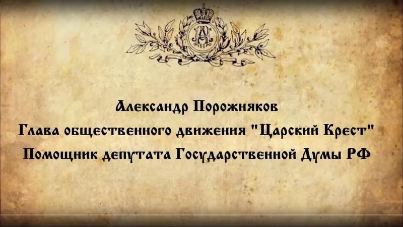Александр Порожняков Глава общественного движения Царский Крест Помощник депутата Гос Думы РФ