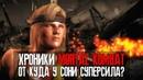 Хроники Mortal Kombat - Откуда у Сони суперсила