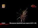 Салюты, пиротехника и фейерверки в Саранске РС604 Батарея салютов Йоулупукки финский Дед Мороз