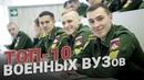 Военное образование ТОП 10 ВУЗов страны
