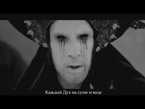 Behemoth - O Father O Satan O Sun! (с русскими субтитрами, литературный перевод) » Freewka.com - Смотреть онлайн в хорощем качестве