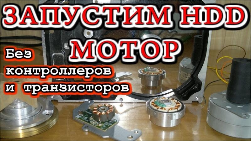 КАК ЗАПУСТИТЬ МОТОР HDD без Контроллеров и Транзисторов
