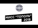 Мисс Тополь 2018 1 отборочный кастинг