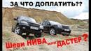 Renault DUSTER против Chevrolet NIVA - Стоит ли ДОПЛАЧИВАТЬ