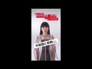Future Pop - Perfume