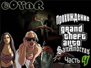 Прохождение GTA San Andres 4