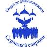 Отдел по делам молодёжи Серовской епархии
