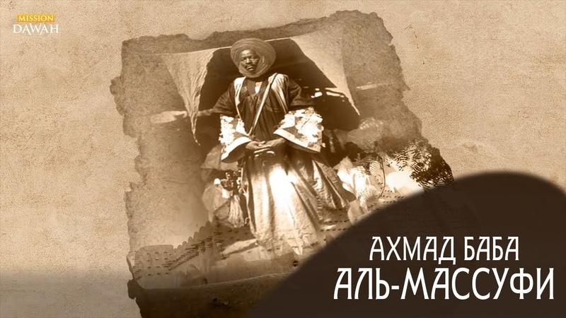 Выдающиеся Умы Ислама 6 Ахмад Баба аль-Массуфи – великий ученый из Тимбукту