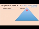 EASYBIZZI Обзор пакета БАЗОВЫЙ Подробно Easy Business elysium alphacash EasyBizzi изи бизи
