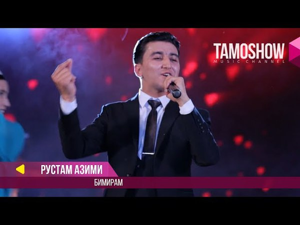 Рустам Азими - Бимирам / Rustam Azimi - Bimiram (Консерт 2017)
