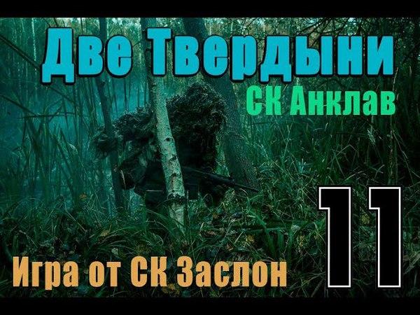 ДВЕ ТВЕРДЫНИ. Игра от СК Заслон. (СК Анклав, 05.05.18)