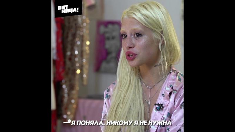 Аня Михеева. Пацанки 3. Премьера. Четверг 19:00