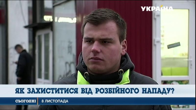 В Україні більшає розбійних нападів і крадіжок. Як захиститися