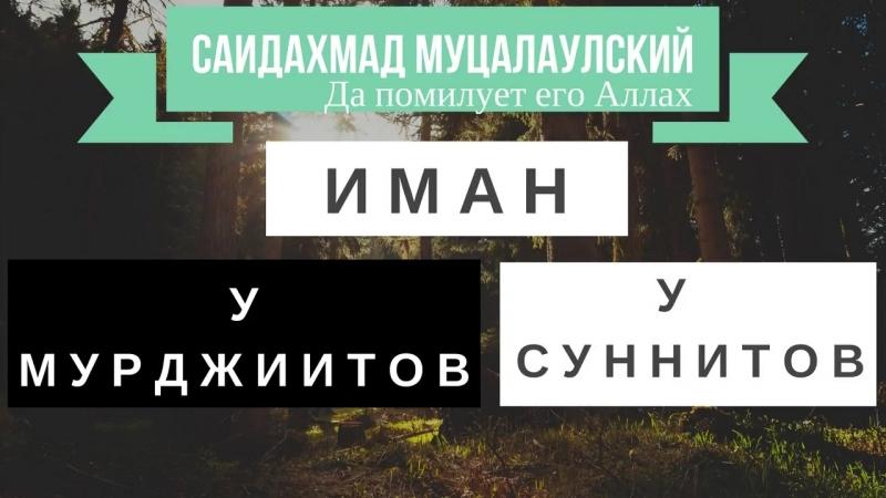 иман у ахлю сунна и у мурджиитов.mp4