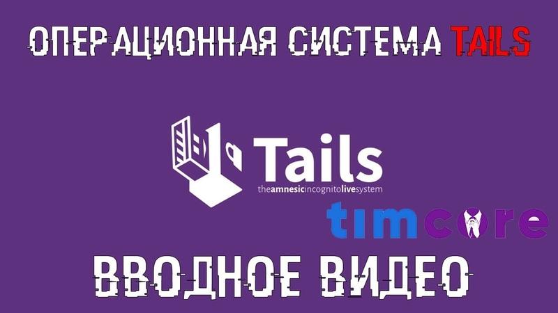 Операционная система Tails (The Amnesic Incognito Live System) - Вводное видео | Timcore