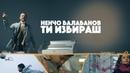 Ненчо Балабанов Ти избираш Official Video