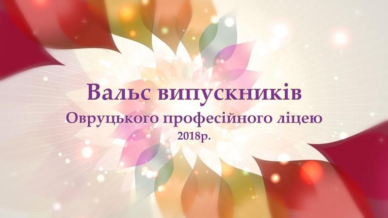 Вальс випускників Овруцького професійного ліцею. Випуск-2018
