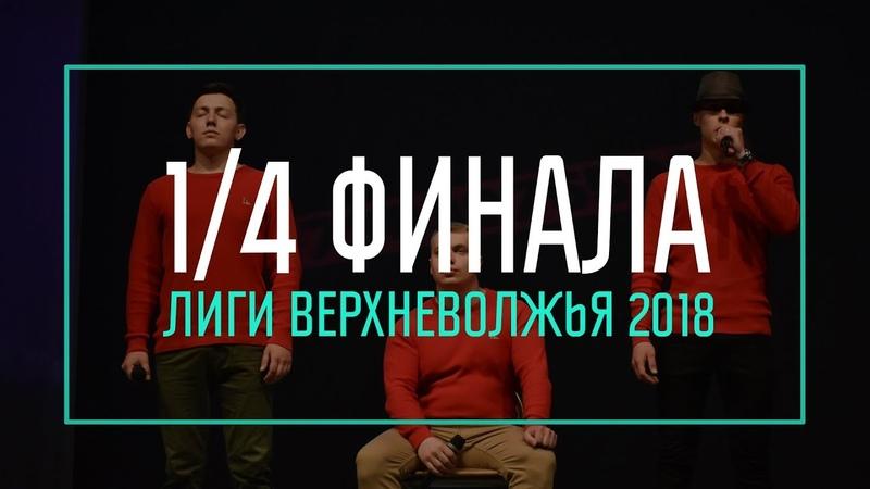 1/4 финала КВН лиги Верхневолжья 2018