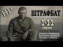 ᴴᴰ Штрафбат 1,2,3,4,5,6,7,8,9,10,11 серия Военная драма, Боевик