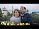 Петр и Галина Биднюк. «За кадром ТБН»