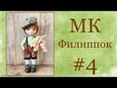Четвертый этап МК Филлипок