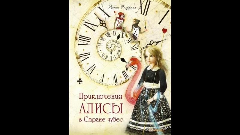 Бег по кругу. Алиса в стране чудес. Песня Додо.