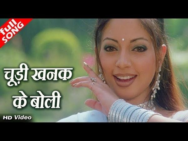 चूड़ी खनक के बोली(Chudi Khanak Ke Boli) - HD वीडियो सोंग - अलका याग्2