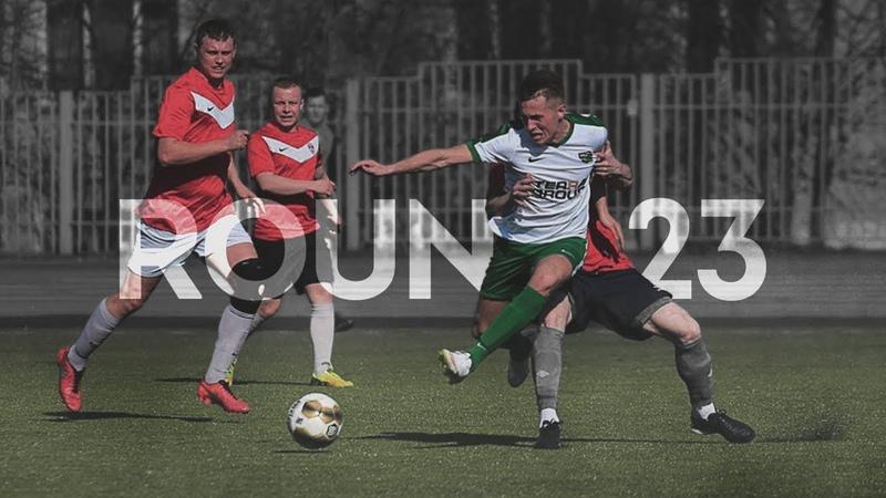 ALF 2018 23 ТУР Жодино Южное 1 - 0 Минск Гэлакси