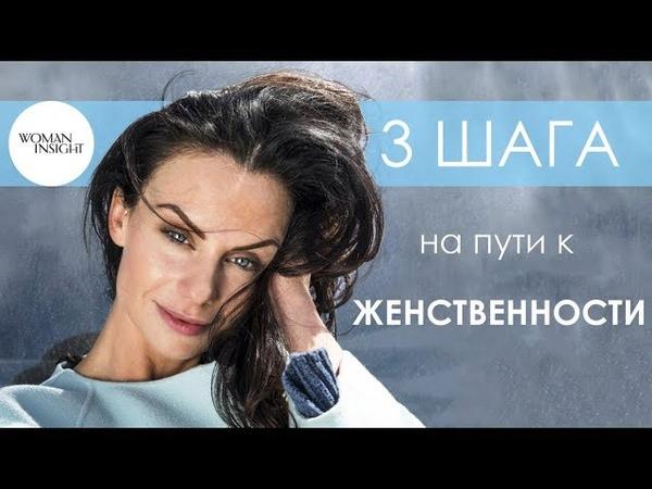 3 ШАГА на пути к ЖЕНСТВЕННОСТИ   Вебинар Светланы Керимовой