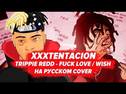 О ЧЕМ ЧИТАЛ XXXTENTACION x TRIPPIE REDD - FUCK LOVE WISH НА РУССКОМ