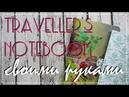 DIY Записная книжка путешественника своими руками