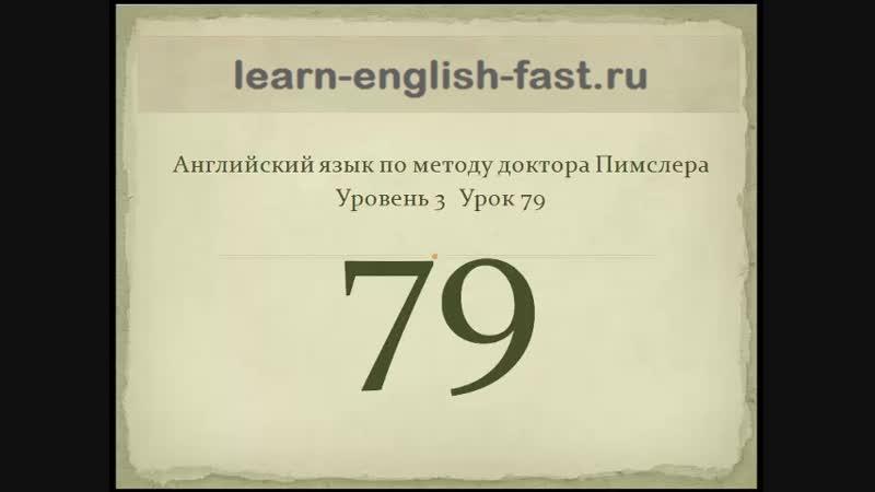 Английский по методу Пимслера Видео 79